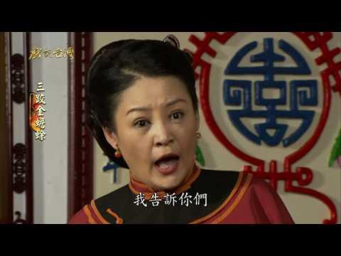 台劇-戲說台灣-三跤金蟾蜍-EP 04