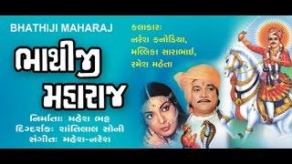 """Bhathiji Maharaj""   Gujarati Movies Full   Naresh Kanodia, Malika Sarabai, Ramesh Mehta"