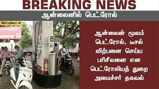 BREAKING NEWS: ஆன்லைன் மூலம் பெட்ரோல், டீசல் விற்பனை செய்ய பரிசீலனை   Online selling Fuel   Petrol