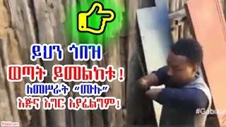 "Ethiopia: ይህን ጎበዝ ወጣት ይመልከቱ! ለመሥራት ""ሙሉ"" እጅና እግር አያፈልግም! Very inspirational young man"