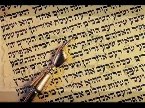 SALMO 119 EN HEBREO - CUÁNTO AMO TU TORÁ! CANTA HAIM ISRAEL