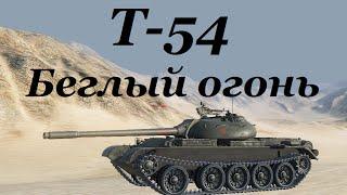 "World of Tanks (wot): танк Т-54. ЛБЗ ""СТ-6 Беглый огонь""(Объект 260). Знак классности «Мастер»"
