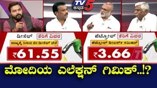 Petrol Politics   ಮೋದಿಯ ಎಲೆಕ್ಷನ್ ಗಿಮಿಕ್    Top Story   TV5 Kannada