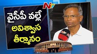 YCP Leader Vara Prasad Speaks About No-Confidence Debate    Parliament Monsoon Session 2018   NTV