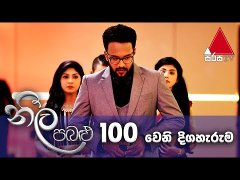 Neela Pabalu | Episode 100 | Sirasa TV 26th September 2018