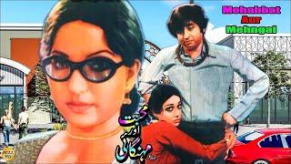 MOHABBAT AUR MEHNGAI (1976) - NADEEM, SANGEETA, KAVEETA & GHULAM MOHAYUDIN - FULL MOVIE