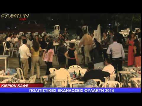 Πολιτιστικές εκδηλώσεις Φυλακτή Καρδίτσας 2014 5/5
