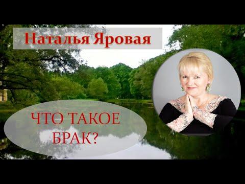 Что такое брак.....Наталья Яровая  http://foryou.yarovayan.ru/