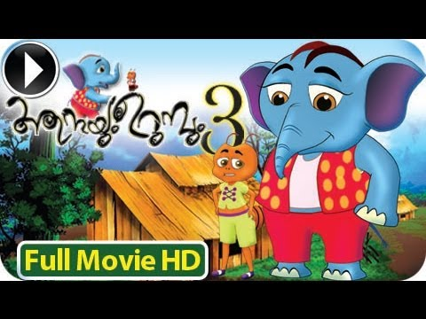 Anayum Urumbum - 3 || Malayalam Full Animation Movie 2013 Official [hd] video