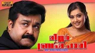 Mr Brahmachari malayalam movie | Malayalam comedy movie | Mohanlal | Meena | new online release 2016