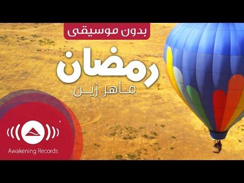 Maher Zain - Ramadan (Arabic) | (ماهر زين - رمضان (بدون موسيقى | Vocals Only - Official Music Video