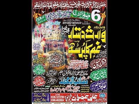 Live Majlis e aza 6 Safar(Waris e Dastar e Gham ka pursa) Ali Masjid JhangirAbad Sheikhupura