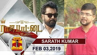 Rajapattai 03-02-2019 Exclusive Interview with Sarathkumar | Thanthi Tv