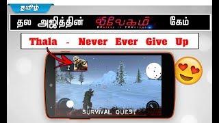 ►Vivegam Movie Game |  தல அஜித்தின் விவேகம் கேம் |  Action - Shooting Levels |Tamil Game  [2017] ✔