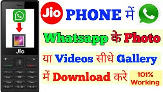 Jio phone mein whatsapp photo and video save kaise kare gallery mein