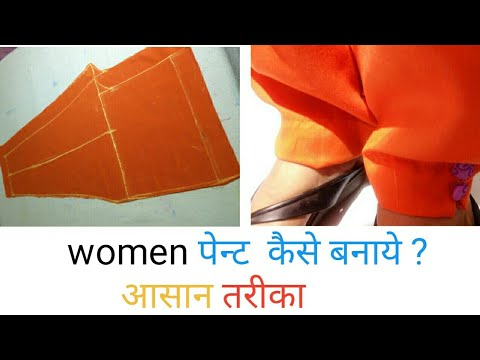Women Pant | Ladies Pajama Pant Cutting and Stitching in hindi