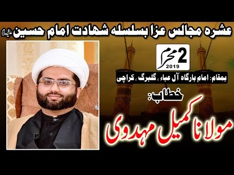 2nd Muharram Majlis - 1441/2019  - Maulana Kumail Mehdavi - Imam Bargah Aley-Aba - Karachi