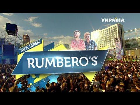 Rumbero's | Ліга зірок