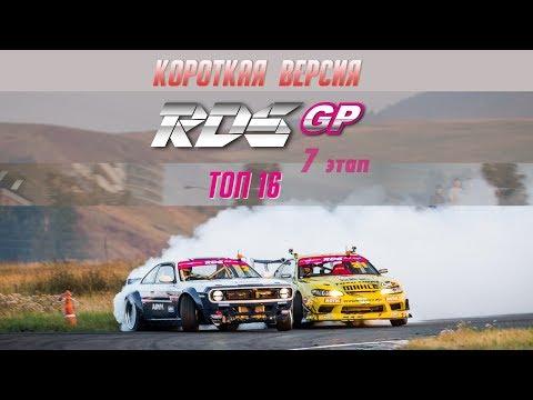 RDS GP | ТОП16 ПАРНЫЕ | Финал | Владивосток | Короткая версия