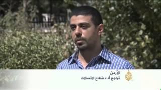 تراجع أداء قطاع الاتصالات بالأردن