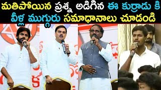 Janasena Leaders Shocking Answers To Student Questions | Pawan Kalyan Meeting With Students