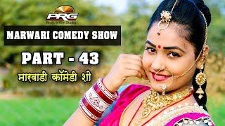 Twinkal Vaishnav Comedy Show Part 43 | देसी राजस्थानी कॉमेडी शो | Rajasthani Comedy | PRG Video