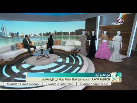 AAVVA FASHION interview with Abu Dhabi TV