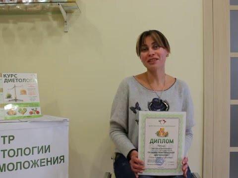 Диетолог мариана центр эрисман москва