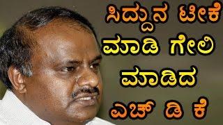 H D Kumaraswamy Alleged That, Siddaramaiah Has A Cheater As His Advisor   Oneindia Kannada