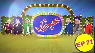 Khabarzar with Aftab Iqbal | Ep 71 | 16 May 2019 | Aap News