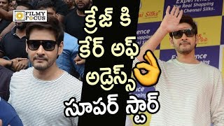 Mahesh Babu Mind Blowing Craze @Chennai Silks Mall Launch in Kukatpally