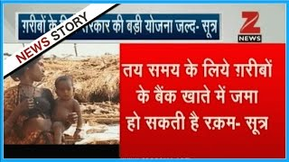 Fast N Facts : Modi govt likely to credit poverty ridden people fixed money into account every month