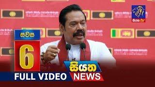 Siyatha News 06.00 PM | 15 - 12 - 2018