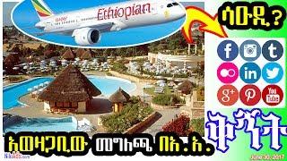 Ethiopia & Saudi: አወዛጋቢው መግለጫ በአ.አ. & ሳዑዲ - Oromia * Addis Ababa & Saudi - DW