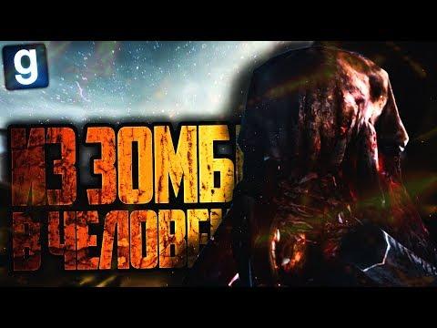 ИЗ ЗОМБИ В ВЫЖИВШЕГО! ЭПИЧНАЯ ИГРА! ► Garry's Mod - Zombie Survival