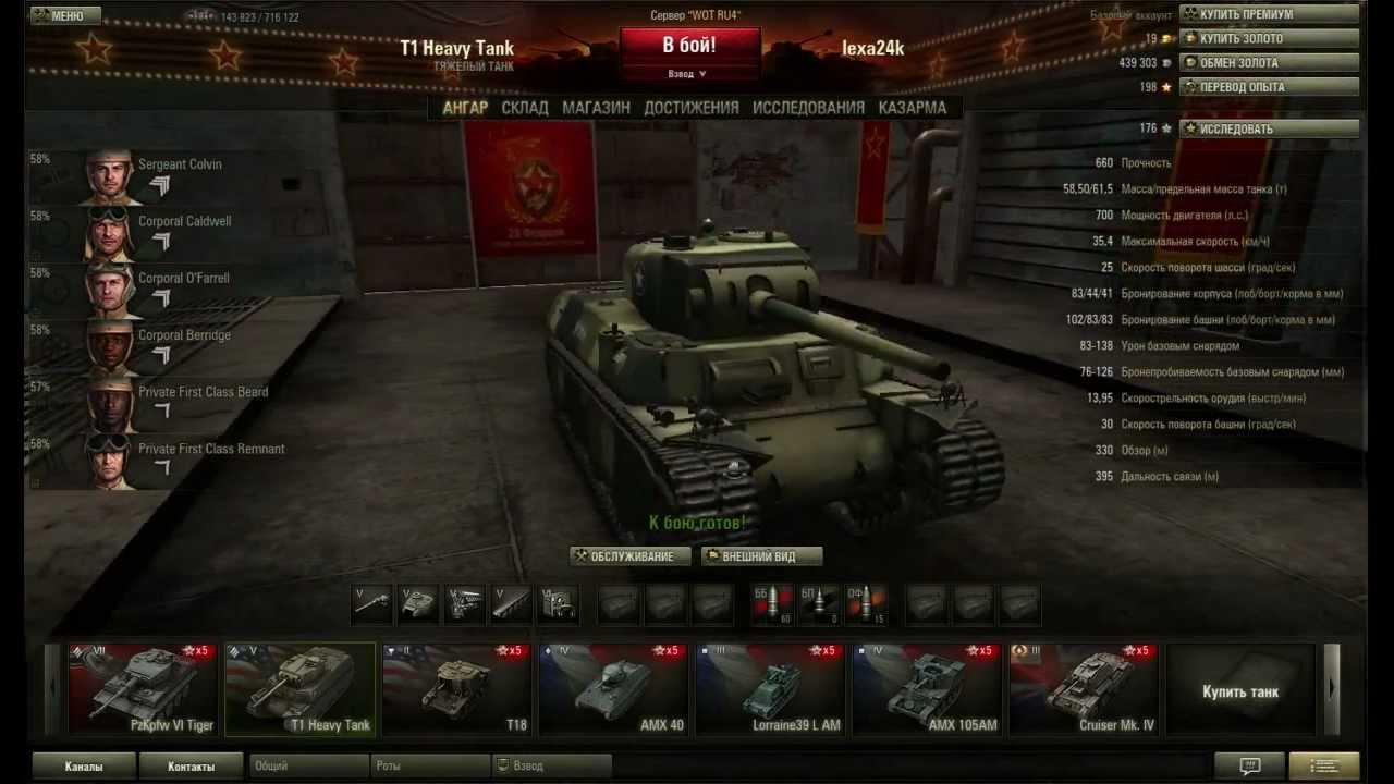 Гайд по T1 Heavy Tank.Из игры World of Tanks. - YouTube