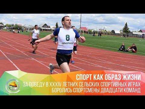В Голышманово прошли XXXIV летние сельские спортивные игры