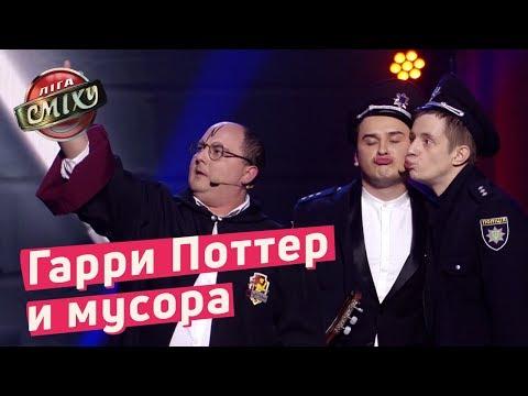 Гарри Поттер и мусора - Стадион Диброва | Лига Смеха 2018