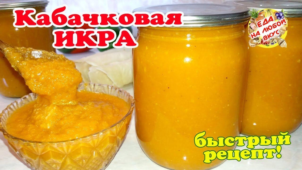 Рецепт с фото пошагово кабачковая икра на зиму с майонезом