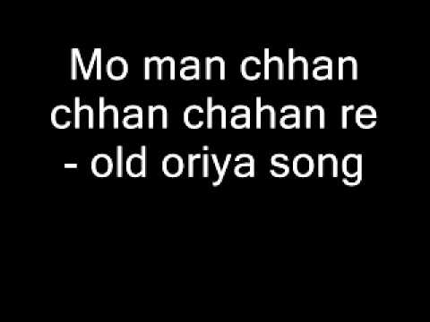 Mo Man Chhan Chhan Chahan Re- Old Oriya Song video