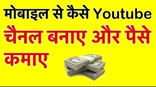 How To Create Youtube Channel And Earn Money With Proof (Check Description)