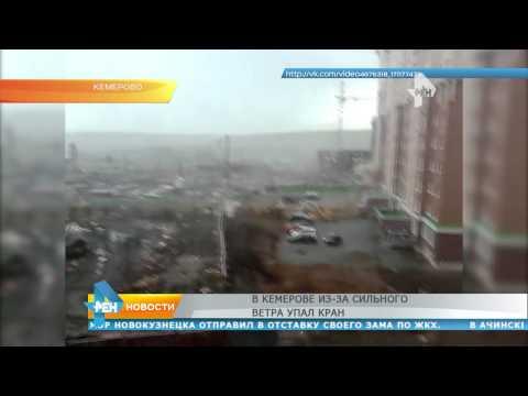 В Кемерове из за сильного ветра упал кран
