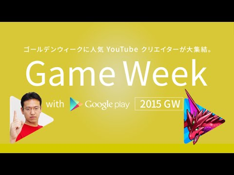 最強パズドラプレイヤーは誰だ!パズドラだらけのGameWeek杯 with Google Play vol.2