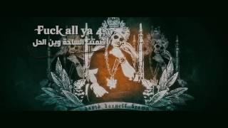Ali Gx - F*** All Ya 5 - راب سوداني