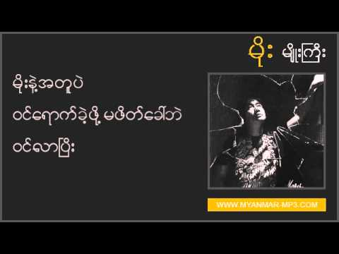 Myo Gyi - Moe (2010) Myanmar Song video