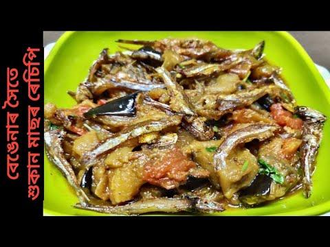 বেঙেনাৰ সৈতে শুকান মাছৰ ৰেচিপি/ Dry fish with brinjal in Assamese language ( by Randhoni  Xaal)