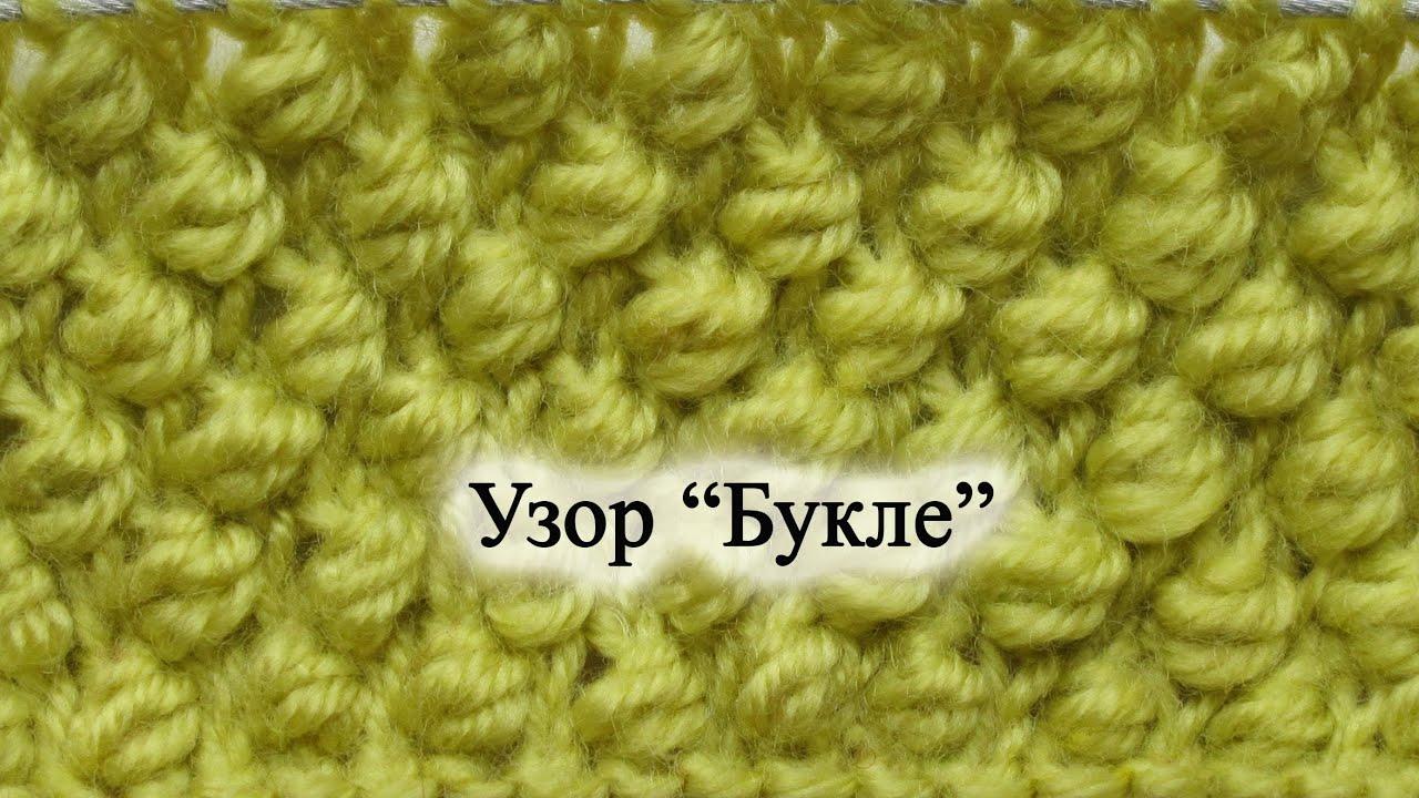 Вязание на спицах #2 - Узор Узелки, Ежик или Кукурузка 89
