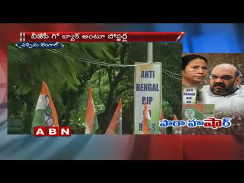 Amit Shah Rally In Kolkata, Sets Up Face Off With Mamata Banerjee | ABN Telugu
