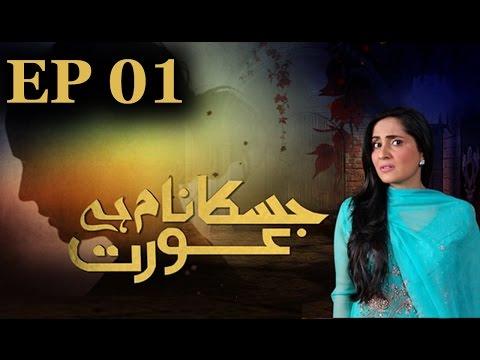 Jiska Naam Hai Aurat - Episode 01 | A Plus thumbnail