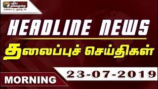 Puthiyathalaimurai Headlines | தலைப்புச் செய்திகள் | Tamil News | Morning Headlines | 23/07/2019